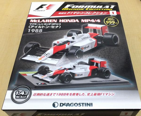 F1マシンコレクション・マクラーレンホンダMP4/4 創刊号