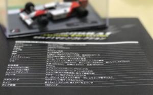 F1マシンコレクション・マクラーレンホンダMP4/4