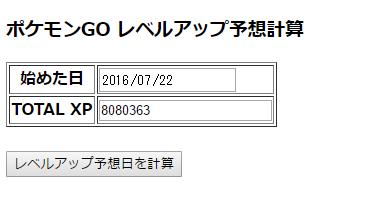 ポケモンGO レベルアップ予想計算