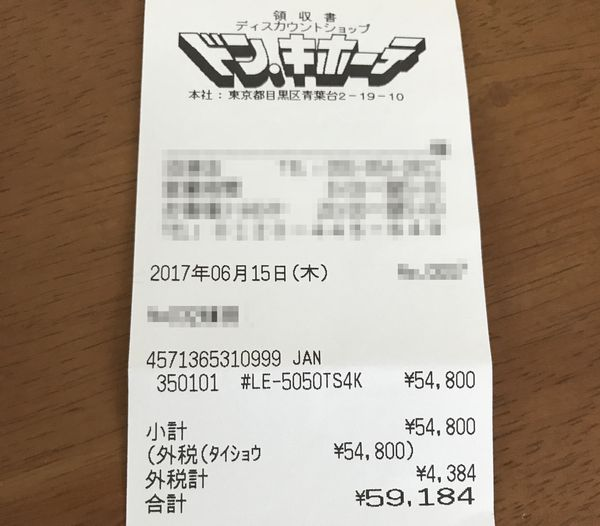 情熱価格54,800円(税抜)