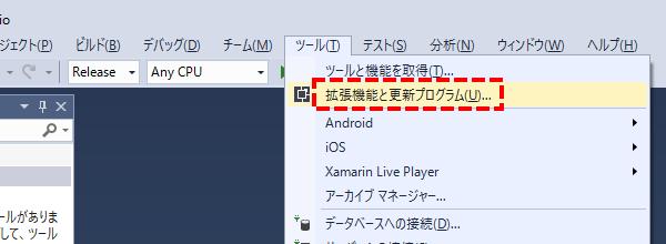 [ツール]>[拡張機能と更新プログラム]