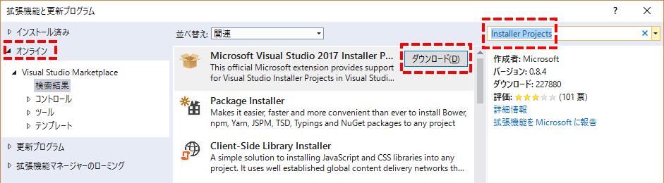 Microsoft Visual Studio 2017 Installer Projects