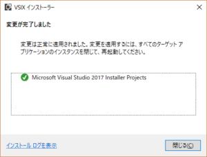Visual Studio Installer Projectsのインストール完了
