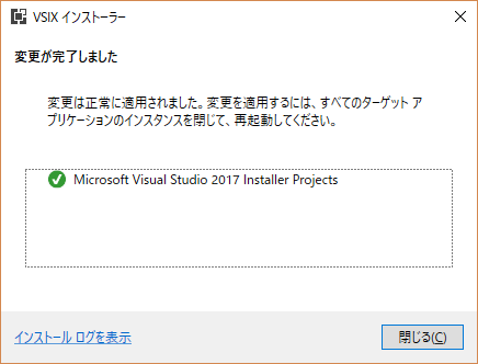 Visual Studio Installer Projectsのインストール完了