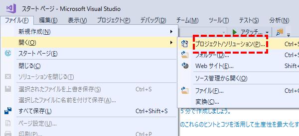Windowsアプリケーションを開く