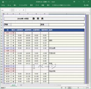 Excelにエクスポート