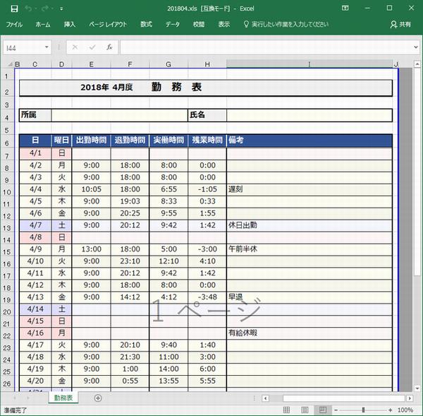 勤務時間取得ツール Excelにエクスポート