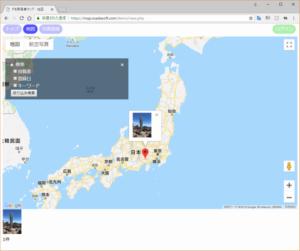 地図で写真を管理するWebサイト