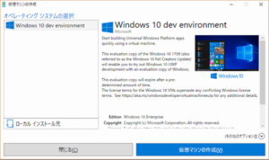 「Windows 10 dev environment」を選択し、そのまま「仮想マシンの作成」