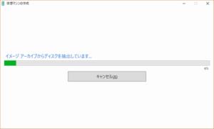 イメージアーカイブからディスク抽出