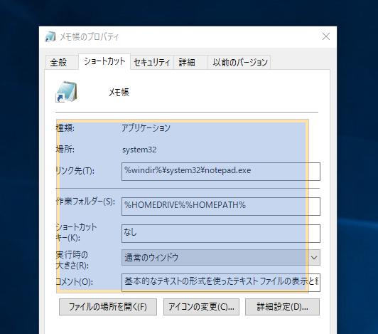 ファイルのプロパティ画面