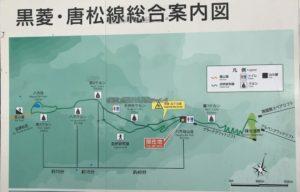 黒菱・唐松線総合案内図