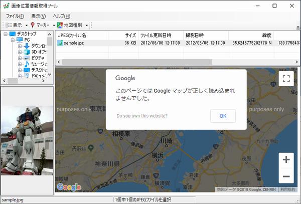 このページではGoogleマップが正しく読み込まれませんでした。