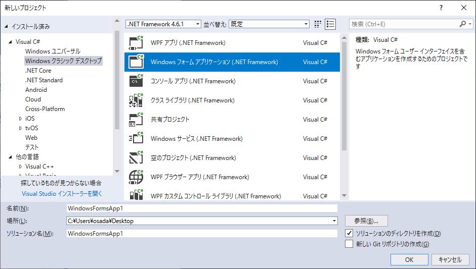インストール済み>Visual C#>Windowsクラッシック デスクトップ
