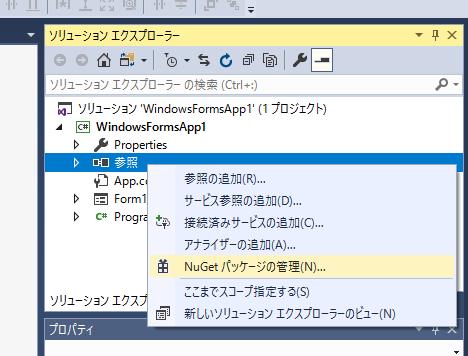 NuGetパッケージの管理