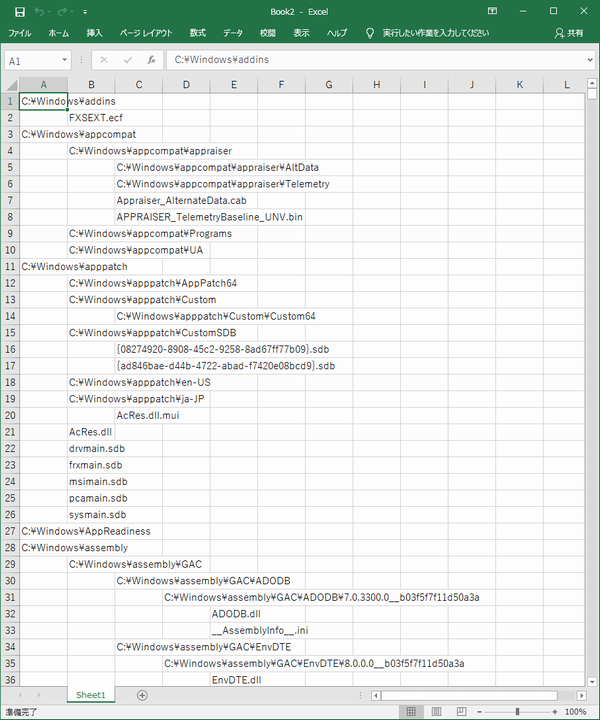 WSH JScriptでファイル一覧結果をExcelで表示