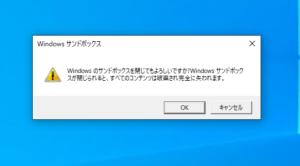 Windowsのサンドボックスを閉じてもよろしいですか?