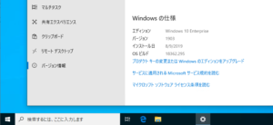 Windowsバージョン