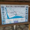 第八回東海道ウォーキング(原~柚木)