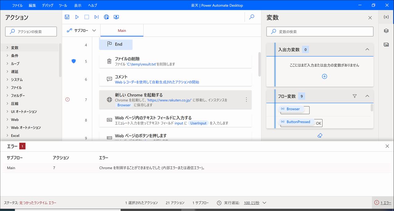Power Automate Desktopのフロー実行でエラー